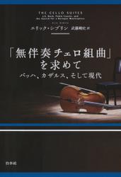 「無伴奏チェロ組曲」を求めて:バッハ、カザルス、そして現代
