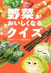 野菜がおいしくなるクイズ