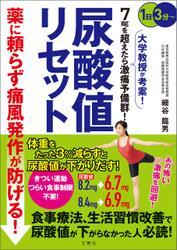 薬に頼らず痛風発作が防げる! 尿酸値リセット