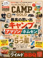 晋遊舎ムック MONOQLO CAMP GOLD