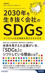 2030年を生き抜く会社のSDGs