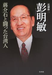 彭明敏:蔣介石と闘った台湾人