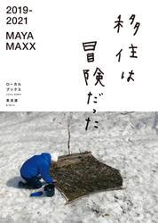2019-2021 MAYA MAXX 移住は冒険だった(ローカルブックス美流渡)
