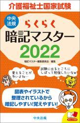 らくらく暗記マスター 介護福祉士国家試験2022