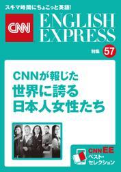 [音声DL付き]CNNが報じた世界に誇る日本人女性たち(CNNEE ベスト・セレクション 特集57)