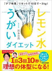 『デブ味覚』リセットで10日で―3Kg! レモン水うがいダイエット
