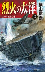 烈火の太洋2 太平洋艦隊急進