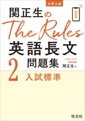 関正生のThe Rules英語長文問題集2入試標準(音声DL付)