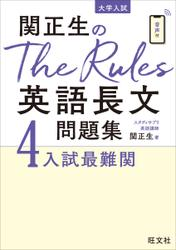 関正生のThe Rules英語長文問題集4入試最難関(音声DL付)