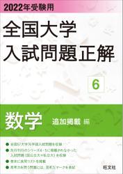 2022年受験用 全国大学入試問題正解 数学(追加掲載編)