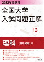 2022年受験用 全国大学入試問題正解 理科(追加掲載編)