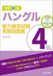 改訂新版 ハングル能力検定試験4級実戦問題集
