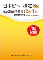 日本ビール検定(びあけん)公式過去問題集[2級・1級]2021年度版