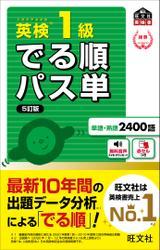 英検1級 でる順パス単 5訂版(音声DL付)
