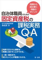 判例から読み解く判断のポイント 自治体職員のための固定資産税の課税実務Q&A