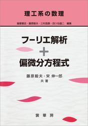 理工系の数理 フーリエ解析+偏微分方程式