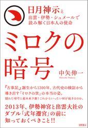 日月神示と出雲・伊勢・シュメールで読み解く日本人の使命 ミロクの暗号