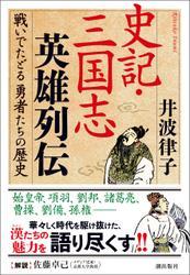 史記・三国志英雄列伝