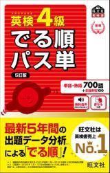 英検4級 でる順パス単 5訂版(音声DL付)