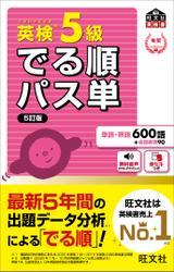 英検5級 でる順パス単 5訂版(音声DL付)