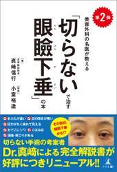 第2弾 美容外科の名医が教える「切らないで治す眼瞼下垂」の本