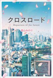 クロスロード Departure to the future