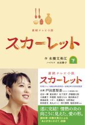 連続テレビ小説 スカーレット (下)