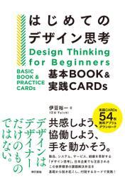 はじめてのデザイン思考 基本BOOK&実践CARDs