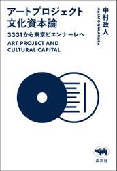 アートプロジェクト文化資本論