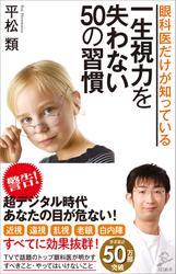眼科医だけが知っている一生視力を失わない50の習慣