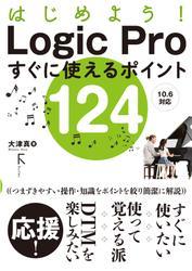 はじめよう! Logic Proすぐに使えるポイント124