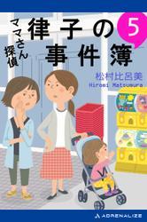 ママさん探偵 律子の事件簿(5)