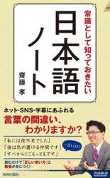 常識として知っておきたい 日本語ノート