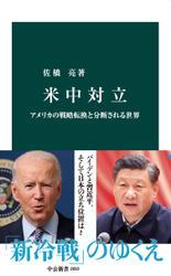米中対立 アメリカの戦略転換と分断される世界