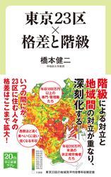 東京23区×格差と階級