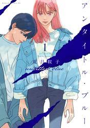 【期間限定 試し読み増量版】アンタイトル・ブルー
