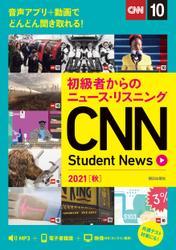 [音声DL&オンラインサービス付き]初級者からのニュース・リスニングCNN Student News 2021[秋]