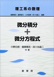 理工系の数理 微分積分+微分方程式