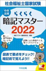 らくらく暗記マスター 社会福祉士国家試験2022