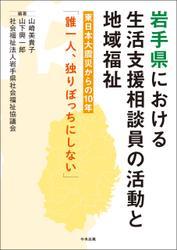 岩手県における生活支援相談員の活動と地域福祉 ―東日本大震災からの10年「誰一人、独りぼっちにしない」