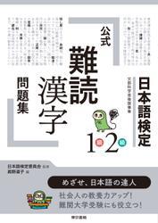 日本語検定公式「難読漢字」問題集1級2級