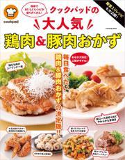 殿堂入りレシピも大公開! クックパッドの大人気鶏肉&豚肉おかず