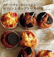 バターで作る/オイルで作る マフィンとカップケーキの本