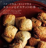 バターで作る/オイルで作る スコーンとビスケットの本