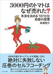3000円のトマトはなぜ売れた? 未来を決める「1日10分」奇跡の習慣