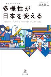 多様性(ダイバーシティ)が日本を変える Japan's Future Through Diversity