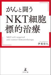 がんと闘う「NKT細胞標的治療」