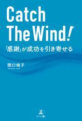 Catch The Wind! 「感謝」が成功を引き寄せる
