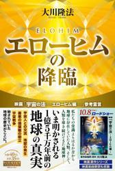 エローヒムの降臨 ―映画「宇宙の法―エローヒム編―」参考霊言―
