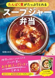 たんぱく質がたっぷりとれる スープジャー弁当